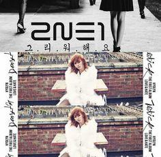 2NE1 & Hyorin top Instiz chart rankings for the first week of December 2013   http://www.allkpop.com/article/2013/12/2ne1-hyorin-top-instiz-chart-rankings-for-the-first-week-of-december-2013