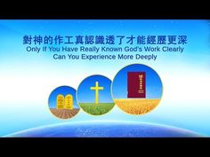 """Only If You Have Really Known God's Work Clearly Can You Experience More Deeply"" 