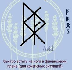 Best Eyebrow Pencils, Angel Number Meanings, Norse Runes, Rune Symbols, Sacred Geometry Art, Spiritual Life, Book Of Shadows, Wicca, Messages