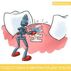 Подготовительный этап – один из наиболее важных при проведении имплантации зубов.  Пациент должен усилить внимание гигиене полости рта, поскольку стерильность – залог успешно проведенной операции. Кроме того, на этапе подготовки к лечению проводится изучение челюстной системы (делается компьютерная трехмерная томография челюсти, а также ортопантомограмма – панорамный рентген) и всего организма для выявления возможных патологий или противопоказаний к имплантации зубов.  При необходимости…