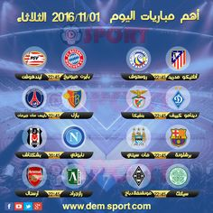 Matches Today, Watford, Soccer Ball, Arsenal, Sports, Hs Sports, European Football, Sport, Football