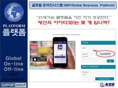플랫폼비즈니스전략1. 당신의 아이디는 몇개입니까?..JEUNESSE GLOBAL BUSINESSE STRATEGY 5P...주네스글 로벌 비즈니스 5P 전략 PPT<PLATFORM BUSINESS>...강사:주네스서포트그룹 멘토 김세우-Made by kim sewoo- KSS