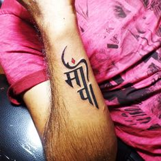 Tattoo Studio in Gurgaon for quality tattoo services, team of highly experienced best Tattoo Artist, safe tattooing standards with wide range of tattoo design collection and supportive staff Mom Dad Tattoo Designs, Maa Tattoo Designs, Mom Dad Tattoos, Mother Tattoos, Mehndi Designs, Maa Paa Tattoo, Ma Tattoo, Mantra Tattoo, Tattoo Studio