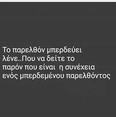 Sad Love Quotes, Greek Quotes, Wise Words, Lyrics, How Are You Feeling, Posts, Thoughts, Humor, Feelings