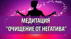 """Мощная #Медитация  """"Очищение Энергетики От Негатива"""" Верни Свою Энергию ..."""