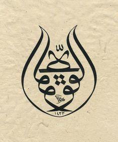 """© Süleyman Berk - Müsenna Levha - El-Kaviyyü Her şeyi tam olarak yaratmakta kuvvet sâhibi olan, her şeyi yaratıp, varlıkta devâm ettiren; dilediğini yapmak kendisine zor gelmeyen (Allah)."""" :)"""