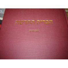 Hebrew New Testament-FL (Hebrew Edition)  Price:$59.99