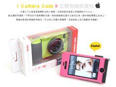 Zakka雜貨網: iPhone 4/4s立體相機保護殼-白色