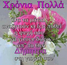 Name Day, Birthdays, Greek, Names, Anniversaries, Saint Name Day, Birthday, Greece, Birth Day