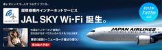 2012年7月15日より 遠い空にいても、人をつなぎつづける。国際線機内インターネットサービス〈JAL SKY Wi-Fi 誕生。快適なインターネット環境が、空を旅するすべての人のキモチをつなげます。東京(成田)-ニューヨーク線より導入!順次拡大予定!!
