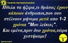 ΝΑ ΤΑ ΛΕΜΕ ΚΑΙ ΑΥΤΑ Ε. Funny Picture Quotes, Funny Quotes, Ancient Memes, Greek Quotes, Funny Images, Laugh Out Loud, Psychology, Jokes, 1