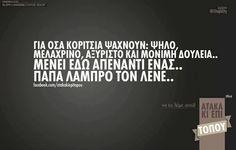 Βρε τον παπα Λάμπρο σουξέ....χαχαχα! Funny Greek Quotes, Funny Quotes, Funny Memes, Jokes, Tell Me Something Funny, Favorite Quotes, Best Quotes, Sarcasm Humor, Have A Laugh