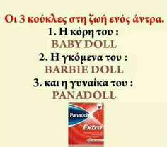 Funny Greek, Motivational Quotes, Inspirational Quotes, Funny Qoutes, True Words, Barbie Dolls, Comedy, Jokes, Lol