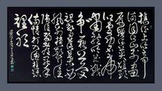 書法草書--二十一史彈詞注---第二段說三代---南鄉子-