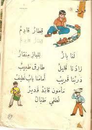 أرشيف التراث العراقي السياسي والأجتماعي وكل ما يتعلق الصفحة 2 Baghdad Baghdad Iraq Magazines For Kids