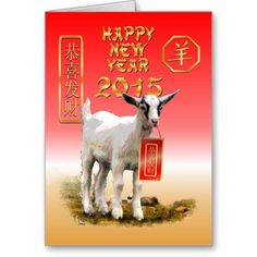 Happy Chinese New Year 2015 | Chinese New Year-2015-year of the Sheep Greeting Cards