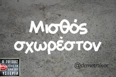 Greek Memes, Funny Greek Quotes, Sarcastic Quotes, Funny Quotes, Funny Memes, Jokes, Tell Me Something Funny, Teaching Humor, Greek Words