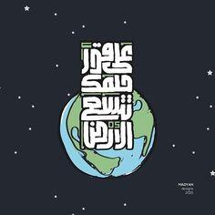 على قدر حلمك تتسع الأرض.