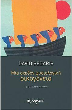 """Μια σχεδόν φυσιολογική οικογένεια, D. Sedaris εκδ. Μελάνι """"22 αυτοβιογραφικές ιστορίες, ξεκαρδιστικές και σπαρακτικές ταυτόχρονα με κεντρικούς ήρωες τον ίδιο τον συγγραφέα και την οικογένειά του. """""""