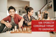 """Как провести семейный турнир по шахматам / Онлайн-школа шахмат для детей по всему миру """"Фианкетто"""" / Блог школы"""