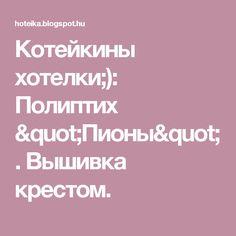 """Котейкины хотелки;): Полиптих """"Пионы"""". Вышивка крестом."""