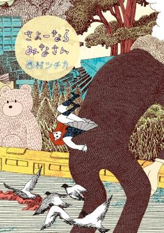 Read Sayonara Minasan Manga Online For Free Collage Illustration, Drawings, Japanese Graphic Design, Graphisme Design, Design Art, Book Design, Book Illustration, Art Practice, Korean Illustration