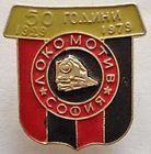 Bulgaria pin 50 years sport  football club LOCOMOTIVE - amp, Bulgaria, Club, FOOTBALL, LOCOMOTIVE, SPORT, Years