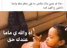 Arabic Funny, Funny Arabic Quotes, Projects To Try, Lol, Friends, Amigos, Arabic Jokes, Boyfriends, Fun