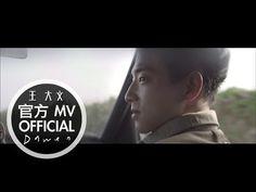 "Dawen 王大文 - 美麗 ""Beautiful"" (Official MV)"