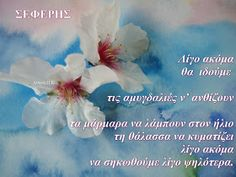 Greek Quotes, Meaningful Quotes, Positive Quotes, Philosophy, Me Quotes, Roots, Literature, Poetry, Wisdom
