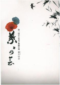 簡約日式海報設計 | MyDesy 淘靈感