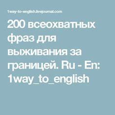 200 всеохватных фраз для выживания за границей. Ru - En: 1way_to_english