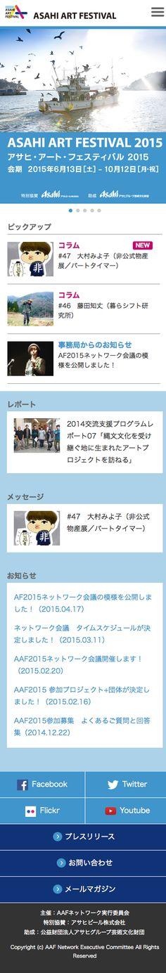Asahi Art Festival smartphone website. Snapshot from 2015.05.23.