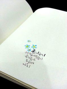 나만의 캘리그라피 노트표지는 물론 내지까지도 꾸며주기!!!! 사랑하기너와 함꼐 하고 싶은 8가지 이야기생... Learn Korean, Calligraphy Art, Paint Colors, Watercolor Paintings, Lettering, My Love, Inspiration, Design, Board