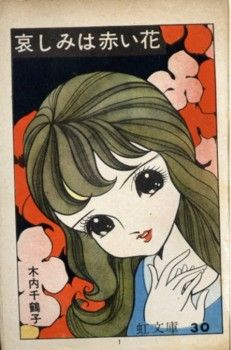 Kiuchi Chizuko