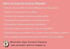 #Ψυχοθεραπεία #Στοχοθεσία #Ψυχολογία