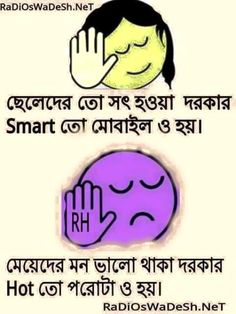 Smart and Hot Short Jokes Funny, Some Funny Jokes, Really Funny Memes, Funny Facts, Destiny Quotes, Reality Quotes, Comedy Quotes, Qoutes, Bengali Funny Picture