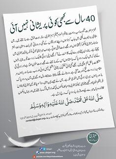 Image may contain: text Duaa Islam, Islam Hadith, Allah Islam, Islam Muslim, Islam Quran, Prayer Verses, Quran Verses, Quran Quotes, Islamic Page