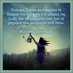 Greek Quotes, Sayings, Words, Movies, Movie Posters, Pictures, Angel, Fitness, Laughing