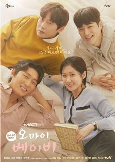 Fated To Love You, Jung Joon Young, New Korean Drama, Korean Drama Movies, Jung Il Woo, Jung So Min, Teaser, Baby Drama, Drama Fever