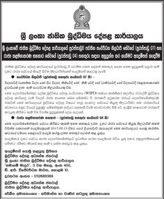 Sri Lankan Government Job Vacancies at National Intellectual Property Office for Development Officer, Management Assistant