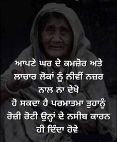 Gurbani Quotes, Holy Quotes, Lesson Quotes, Prayer Quotes, Motivational Quotes For Life, Heart Quotes, Love Quotes For Him, Hindi Quotes, True Quotes