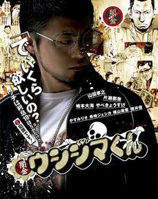 사채꾼 우시지마 (闇金ウシジマくん, 2010, TBS) – 사채에 훅~ 가는 이야기 | ohyecloudy's lifelog