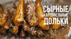 Картофельные дольки [eat easy]#potato_segments#potatoes#the_baked_potatoes#recipe