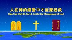 【東方閃電】全能神的發表《人在神的經營中才能蒙拯救》
