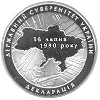 20-річчя ухвалення Декларації про державний суверенітет України