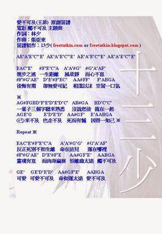 嚟曬譜: 愛不可及(王菲)  原創笛譜