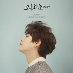 Kyuhyun (규현) - At Gwanghwamun (광화문에서) on Sing! Karaoke by AizWallainstein and afafaflah | Smule