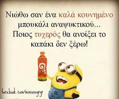 We love Minions. Funny Vid, The Funny, Funny Memes, We Love Minions, Favorite Quotes, Best Quotes, Fun Quotes, Minion Baby, Funny Greek Quotes