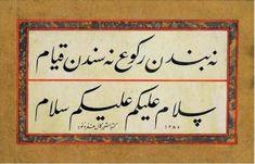 hat 4 Persian Calligraphy, Islamic Calligraphy, Calligraphy Art, Geometric Wallpaper Iphone, Iphone Wallpaper, Islamic Wall Decor, Ramadan Decorations, Islamic Gifts, Metal Art